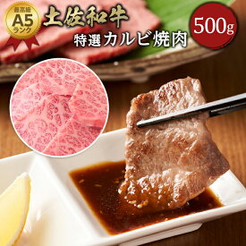 【ふるさと納税】土佐和牛A5特選カルビ焼肉500g 牛肉 緊急支援 支援 生産者応援