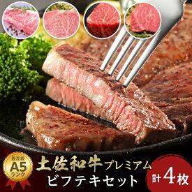 【ふるさと納税】土佐和牛プレミアムビフテキセット 牛肉 ステーキ 緊急支援 支援 生産者応援