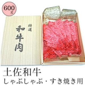 【ふるさと納税】【土佐和牛】すき焼き・しゃぶしゃぶ用スライス肉 約600g 緊急支援 支援 生産者応援