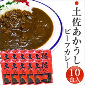【ふるさと納税】高知土佐あかうしビーフカレー 10食セット