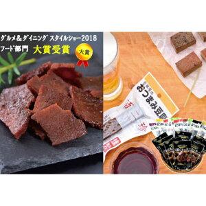 【ふるさと納税】【えっ!これが豆腐?】百二珍 (10本)燻製豆腐ジャーキー(10袋)/高知/土佐 緊急支援 支援 生産者応援