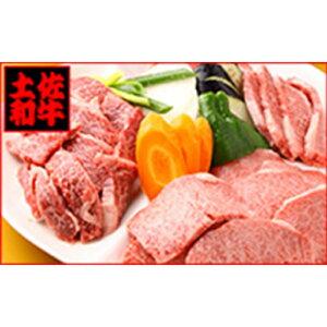 【ふるさと納税】南国高知の土佐和牛焼肉セット1.2kg 牛肉 緊急支援 支援 生産者応援