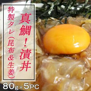 【ふるさと納税】真鯛漬け丼の素 高知県産鯛使用 80g×5パックセット 送料無料<TK027>