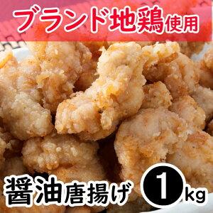 【ふるさと納税】YJ002はちきん地鶏徳さんの旨醤油唐揚げ