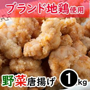【ふるさと納税】YJ003はちきん地鶏徳さんの旨野菜唐揚げ