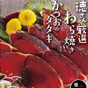 【ふるさと納税】徳さん厳選わら焼きかつおのたたきセット【2節】<YJ019>