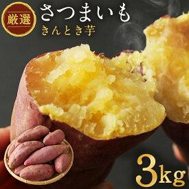 【ふるさと納税】掘りたてさつまいも3kg 野菜 きんとき芋 送料無料 <RK058>