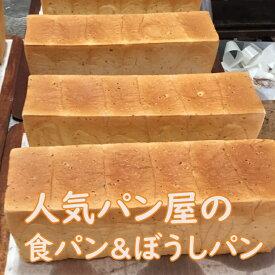 【ふるさと納税】RK032老舗パン屋の高知名物ぼうしパン3個と食パン3斤セット