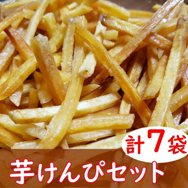 【ふるさと納税】RK−74オリジナル芋けんぴ食べ比べ7点セット