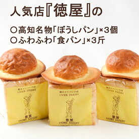 【ふるさと納税】食パン3斤と高知名物帽子パン3個セット 昔ながらの老舗パン屋がお届け 送料無料<RK032>