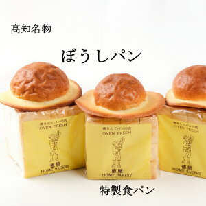 【ふるさと納税】【コロナ緊急支援品】老舗パン屋の高知名物 ぼうしパンと食パンセット (食パン3斤・ぼうしパン3個) 2種類 セット 詰め合わせ パン 自家製 食パン 食品 冷凍配送 送料無料 RK