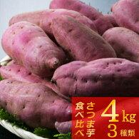 【ふるさと納税】さつまいも食べ比べセット4kg(3種類詰合せ)<RK065>