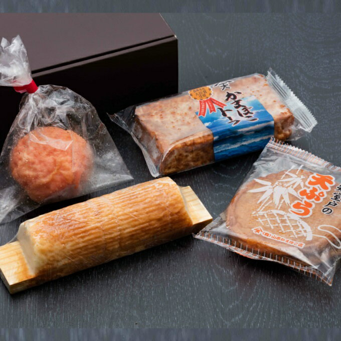 【ふるさと納税】YM−02室戸の天ぷらと蒲鉾ミニセット