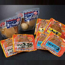 【ふるさと納税】YM005室戸のこだわりおでんと素材天ぷら3種の常温商品セット