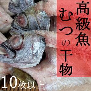 【ふるさと納税】高級魚むつのひらき<NK030>