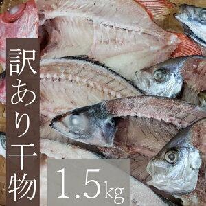 【ふるさと納税】【訳あり】地魚干物セット(約1.5kg)<NK032>