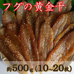 【ふるさと納税】次は1年後!高品質フグの黄金干約500g高知土佐干物自慢ふぐみりん干し惣菜<NK019>