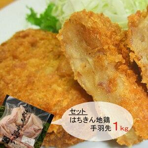 【ふるさと納税】はちきん地鶏手羽先と鰹コロッケセット 鶏肉 惣菜 加工品 送料無料 <AG021>