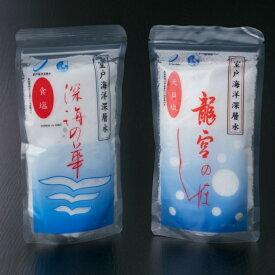 【ふるさと納税】調味料 しょう美味い室戸の塩セットA 送料無料 <MR014>