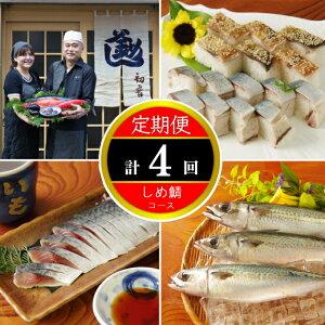 【ふるさと納税】漁師のおすすめ「室戸のしめサバ」 定期便 お楽しみ 寿司 惣菜 送料無料 <HN088>