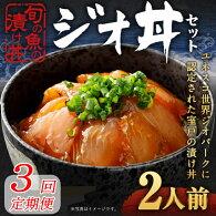 【ふるさと納税】HN039ジオ丼セット