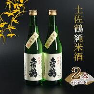 【ふるさと納税】日本酒720ml和紙の純米酒オリジナルセット720ml×2本(ギフト箱入り)送料無料<OK024>