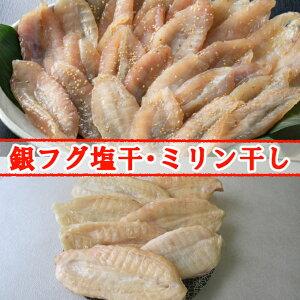 【ふるさと納税】銀フグみりん干・塩干 魚 魚介類 惣菜 干物<IZ014>
