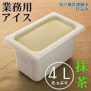 【ふるさと納税】抹茶4L 業務用アイス<MT029>