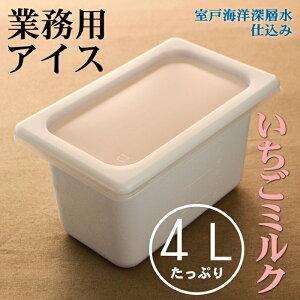 【ふるさと納税】いちごミルク4L 業務用アイス<MT030>