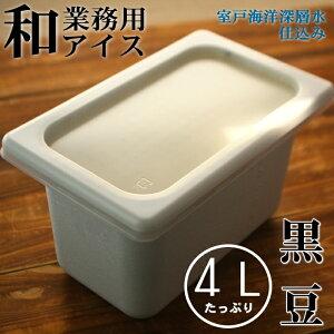 【ふるさと納税】黒豆4L 和の業務用アイス<MT035>