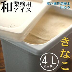 【ふるさと納税】きなこ アイス 4L 4リットル 業務用 大容量 家庭用 アイスクリーム デザート スイーツ お菓子 送料無料 MT033