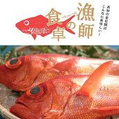 【ふるさと納税】RY−03高級金目鯛2尾(鮮魚)