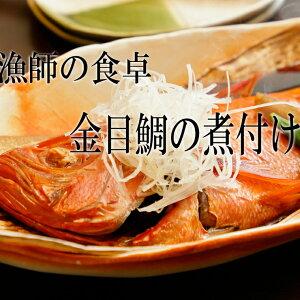 【ふるさと納税】華金目の煮付け 500g まるごと1匹 金目鯛 きんめだい キンメダイ 煮つけ 魚 魚介類 惣菜 おつまみ セット 詰め合わせ 冷凍 送料無料 RY045