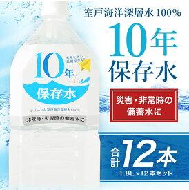 【ふるさと納税】水 10年保存水 1.8L×12本セット【災害時の備蓄水に使えます】 約 2l ミネラルウォーター 送料無料 <AK008>