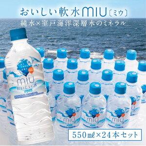 【ふるさと納税】おいしい軟水miu〔ミウ〕550ml×24本セット 水 飲料水 500ml 以上 ミネラルウォーター 送料無料<NM008E11>