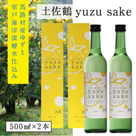 【ふるさと納税】酒 土佐鶴ゆず酒2本 セット リキュール 送料無料 <NM106B1>