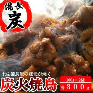 【ふるさと納税】土佐炭火焼鶏 肉 鶏肉 土佐備長炭 焼き鳥 冷凍 送料無料<SM006>