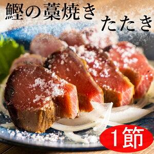 【ふるさと納税】SE005シレストむろと【鰹の藁焼きタタキ1節(300g)】