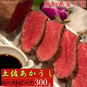【ふるさと納税】土佐あかうしのもも肉ローストビーフ(自家製ステーキソース付)【300g】 送料無料 <SZ058>