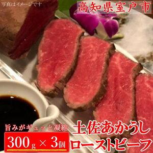 【ふるさと納税】SZ049土佐あかうしのモモ肉ローストビーフ(自家製ステーキソース付)【300g×3個セット】<肉 赤身 ローストビーフ>