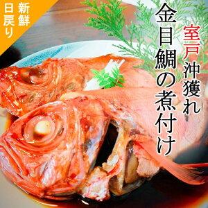 【ふるさと納税】新鮮!!室戸日戻り金目鯛の煮付け(1尾) 魚 加工品 惣菜 送料無料 <SZ034>
