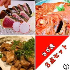 【ふるさと納税】さざ波の詰め合わせ3種セット1 肉 魚 鶏肉 かつおのたたき 金目鯛 煮付け 加工品 惣菜 送料無料 <SZ074>