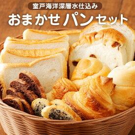 【ふるさと納税】おまかせパン詰め合わせセット 送料無料 <RM001>