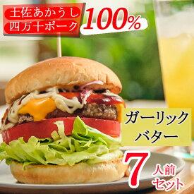 【ふるさと納税】土佐和牛&四万十ポーク合い挽きハンバーガーセット【ガーリックバターソース】【7人前】<SD007>