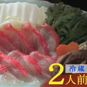 【ふるさと納税】花月の金目鯛のしゃぶしゃぶ(冷蔵140g×2パック)<KG027>