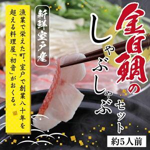 【ふるさと納税】金目鯛のしゃぶしゃぶセット 魚 送料無料 <HN057>