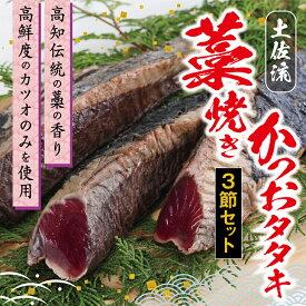 【ふるさと納税】土佐流かつおのたたき3節セット 魚 支援品 送料無料<TK010>