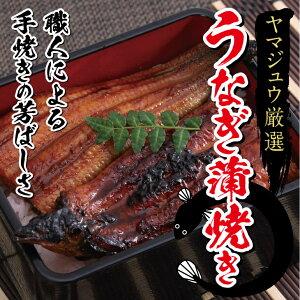 【ふるさと納税】厳選うなぎ1尾 ヤマジュウ 魚 蒲焼き 加工品 送料無料 <YJ022>