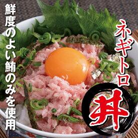 【ふるさと納税】徳さんのネギトロ小(まぐろのたたき)【400g】送料無料<YJ067>