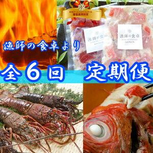 【ふるさと納税】漁師の食卓定期便お楽しみセット【6回お届け】<RY025>